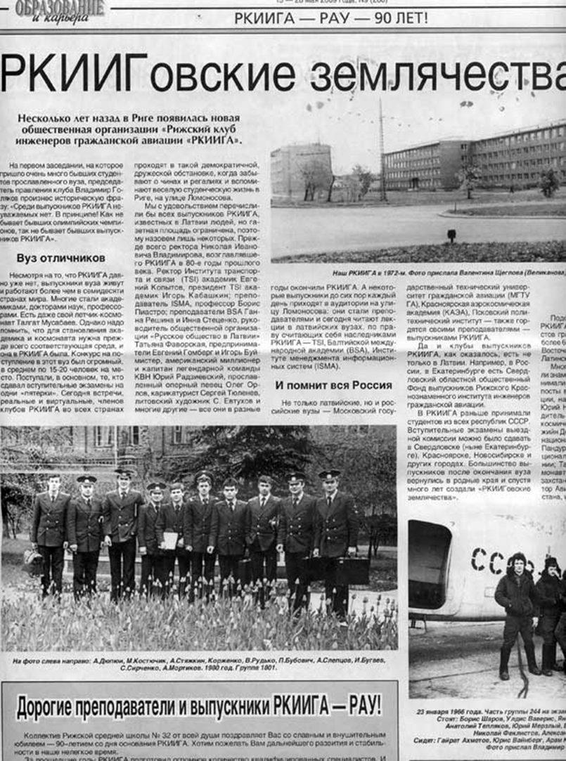 Статья, посвящённая 90-летию легендарного вуза