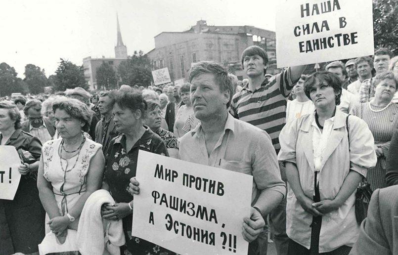 Эстония в составе СССР / Фото: Maaja