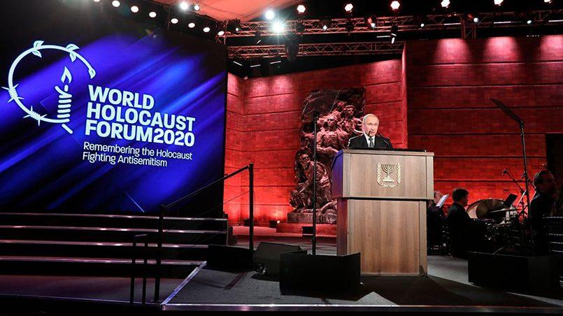Выступление Владимира Путина на форуме памяти Холокоста в Иерусалиме / Фото: tokfm.pl