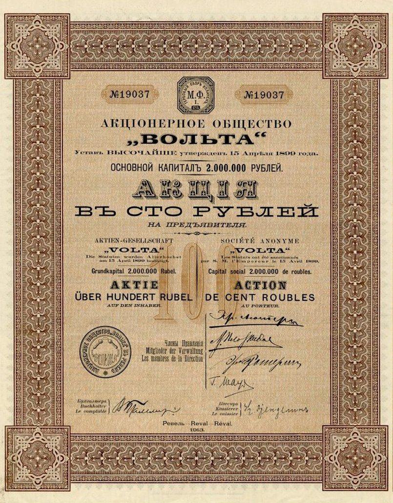 Акция АО Вольта, 1913 год