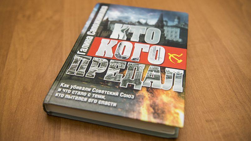 Книга «Кто кого предал» / Фото: AthmaPhotography © RuBaltic.Ru