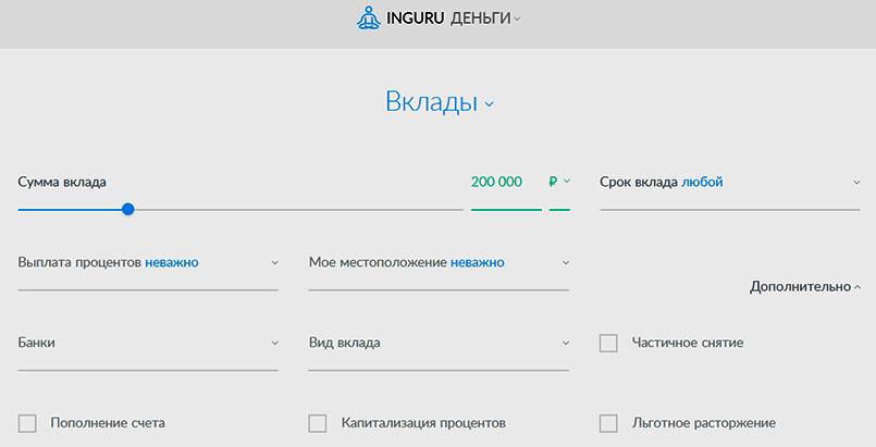 Поиск лучшего предложения на сайте money.inguru / Изображение: drive.google.com