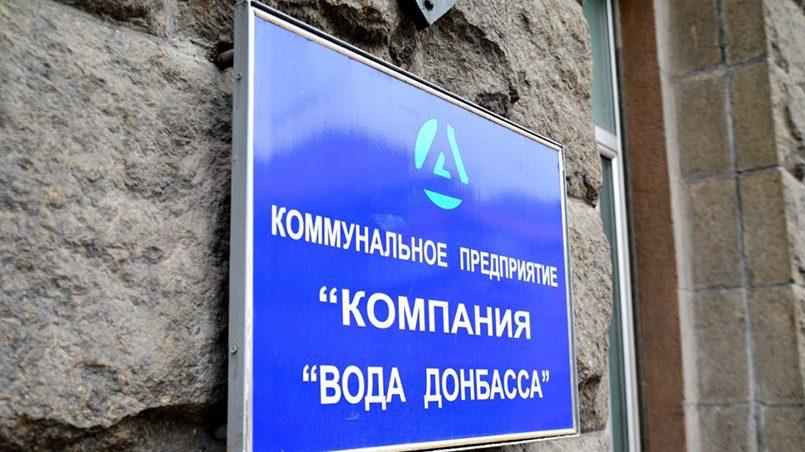"""Предприятие «Компания """"Вода Донбасса""""» / Фото: donpress.com"""