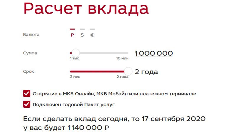 Расчет процентов по вкладу на сайте МКБ / Изображение: drive.google.com