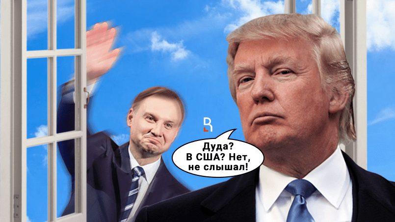 В мае 2018 года визит президента Польши в США «не заметили» ни Дональд Трамп, ни вице-президент Майкл Пенс, ни кто-либо еще из представителей американской администрации / Изображение: Карикатура RuBaltic.Ru