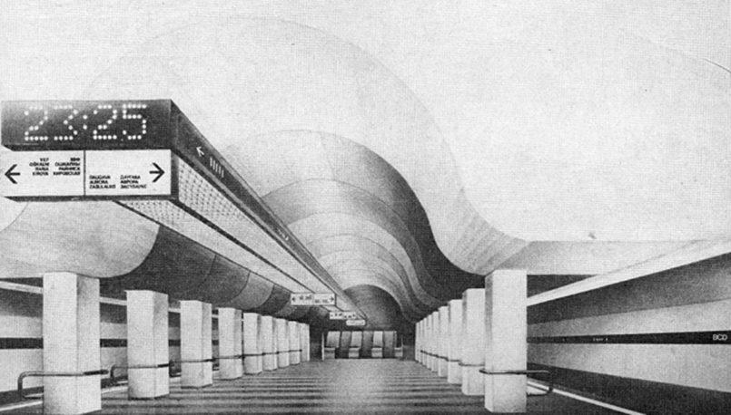 Проект центральной станции Рижского метро. Автор Андрис Пурвиньш