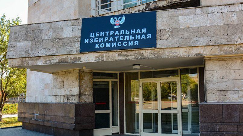 Центризбирком ДНР / Фото: cikdnr.su