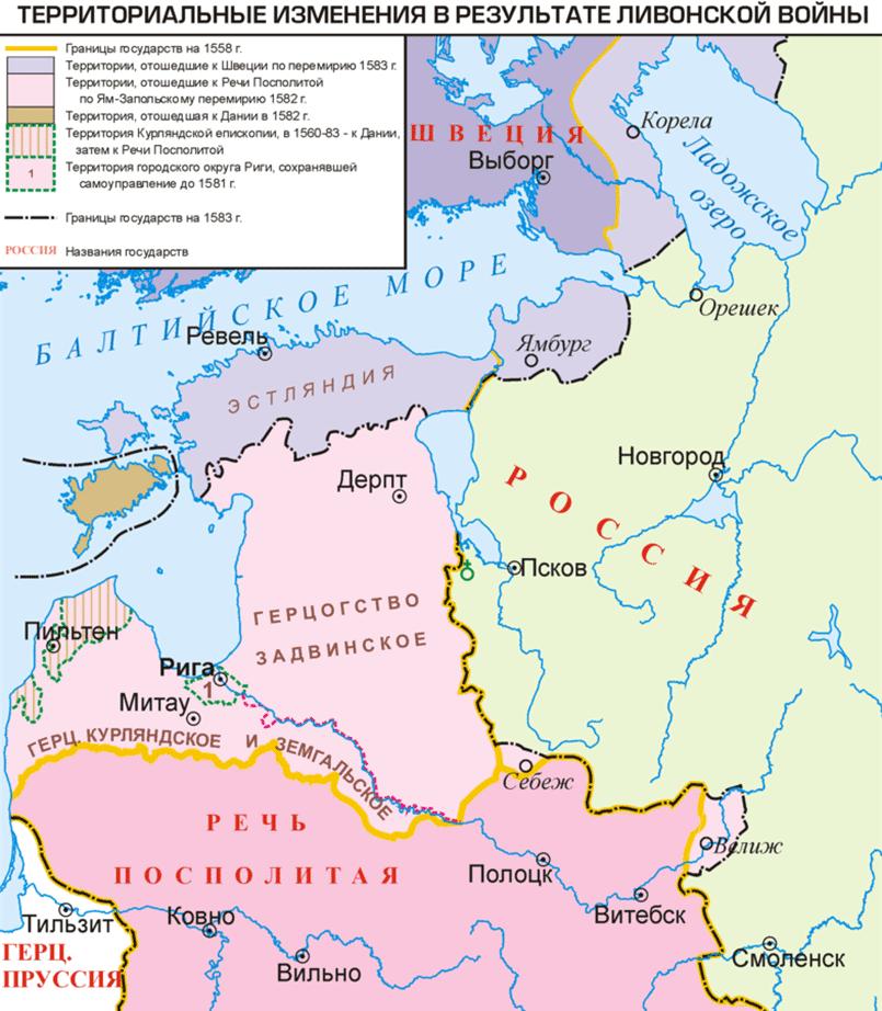 Территориальные изменения в результате Ливонской войны