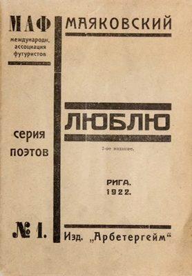 Рижское издание поэмы «Люблю» / Фото: rigacv.lv