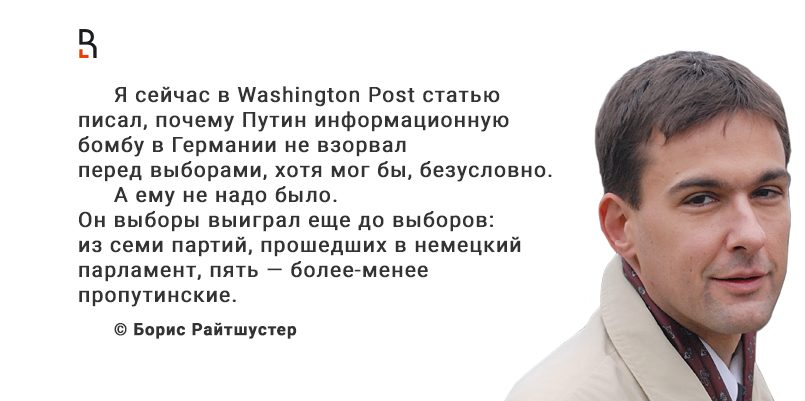 Борис Райтшустер