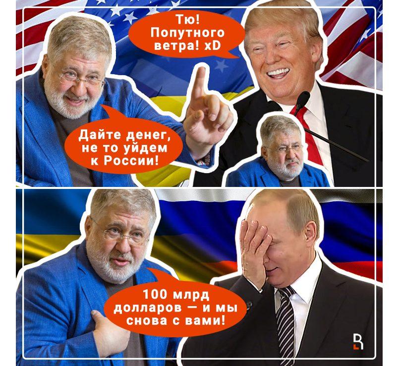 Коллаж RuBaltic.Ru