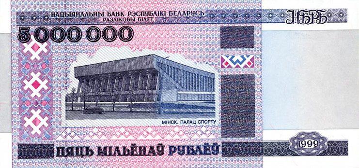 Пять миллионов белорусских рублей до деноминации. Фото: wikimedia.org