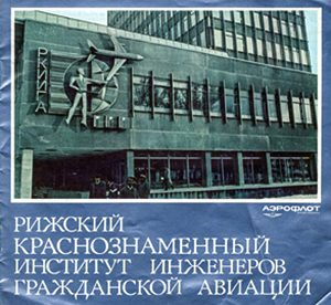Рижский Краснознамённый институт инженеров гражданской авиации. Один из лучших вузов СССР