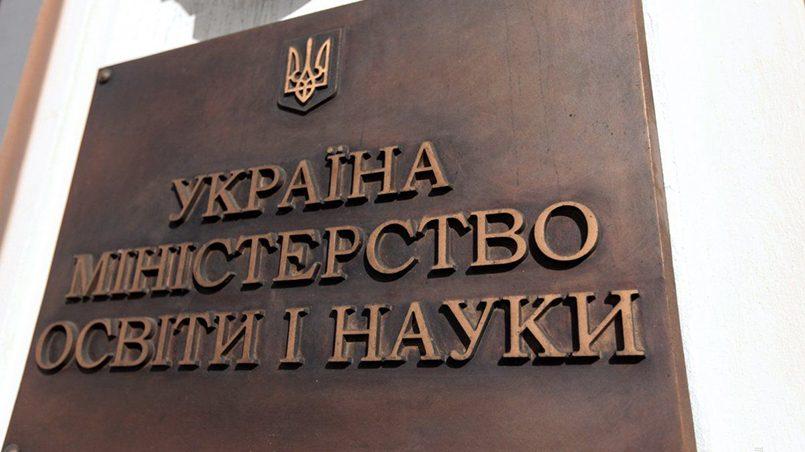 Министерство образования и науки Украины / Фото: unian.net