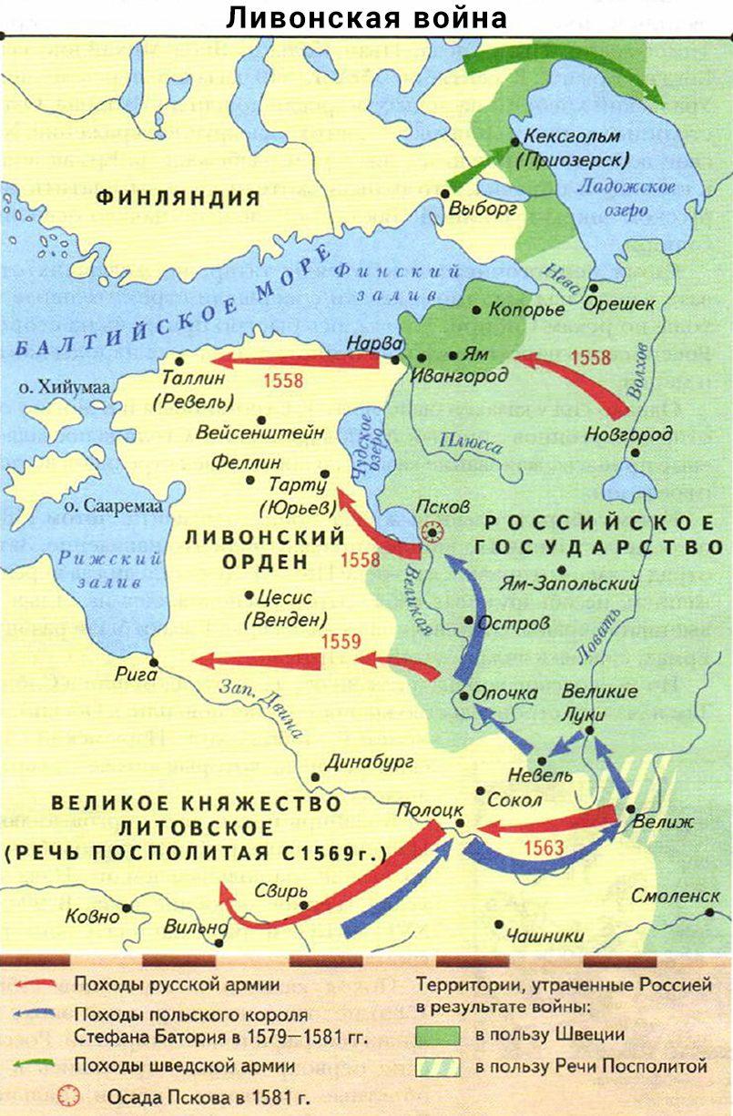Карта с изображением сражений Ливонской войны. Иван Грозный активно боролся за выход к Балтийскому морю