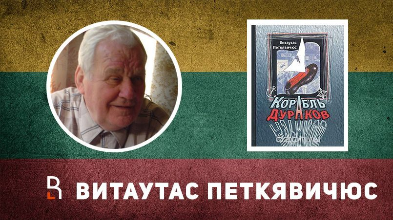 Коллаж: Книга «Корабль дураков» и ее автор Витаутас Петкявичюс / Фото: RuBaltic.Ru