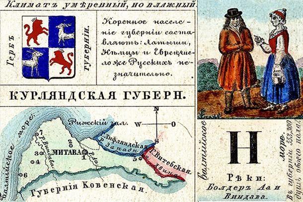 Курляндское герцогство было присоединено к Российской империи на основании просьбы Курляндского ландтага, высшего органа власти в герцогстве / Источник: kramola.info