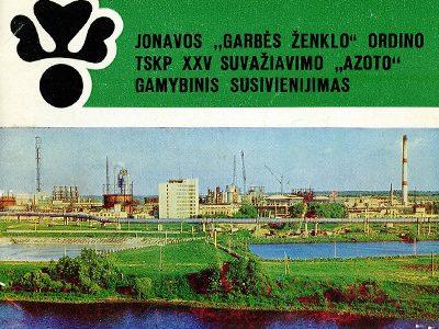 Производственное объединение «Азот», 1984 г.