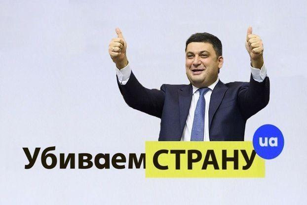 Фотожаба на Ukraine NOW / Фото: rian.com.ua
