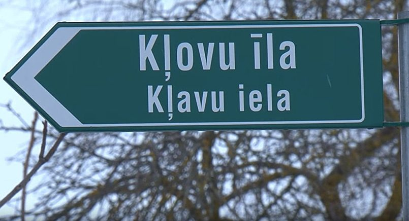 Двуязычные надписи на латышском и латгальском