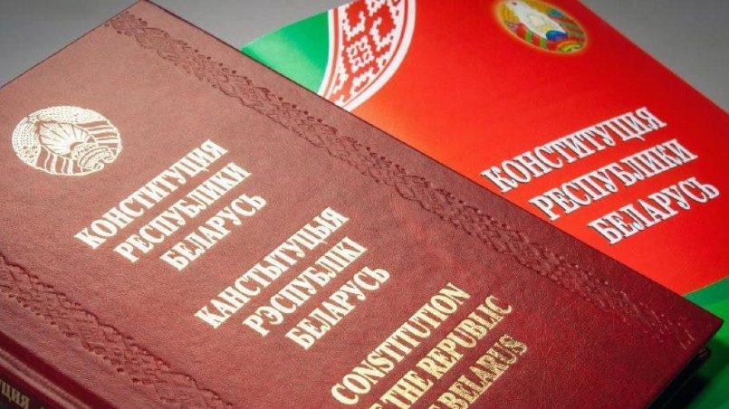 Предложения по изменению Конституции Беларуси будут представлены к августу