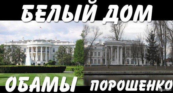 Белый Дом и дом Петра Порошенко