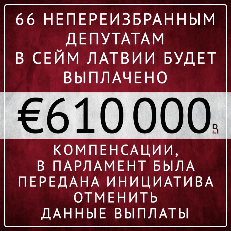 Латвийские депутаты, даже не работая, получают зарплату!