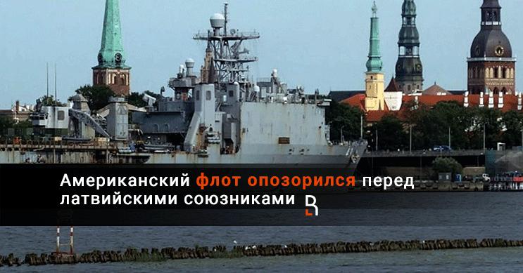Американский флот опозорился перед латвийскими союзниками