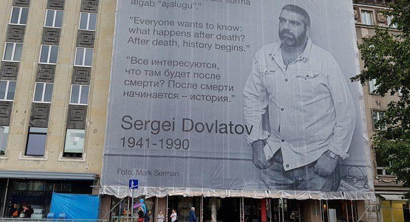 ВТаллине установят монумент Довлатову
