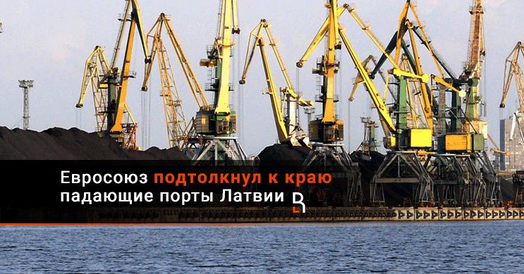 ЕС подтолкнул к краю падающие порты Латвии
