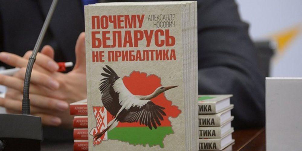 В Минске обсудили преимущества Беларуси перед Прибалтикой
