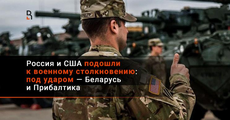 Россия и США подошли к военному столкновению: под ударом — Беларусь и  Прибалтика - RuBaltic.ru