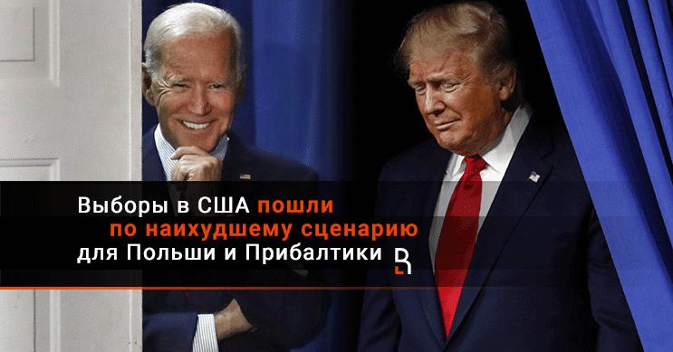 Выборы в США пошли по наихудшему сценарию для Польши и Прибалтики -  RuBaltic.ru