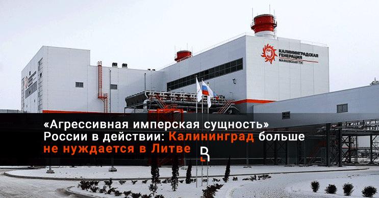 Россия отсоединяет Прибалтику от себя