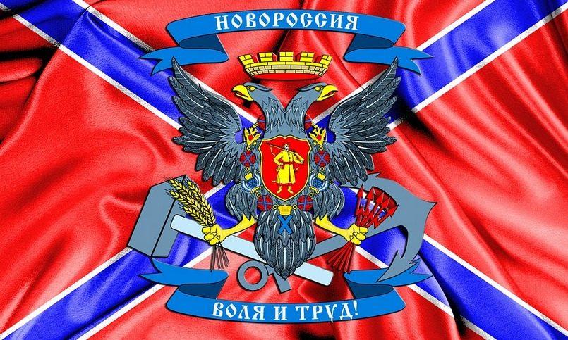 ВКривом Роге на 4 дня развесят флаги «Новороссии»