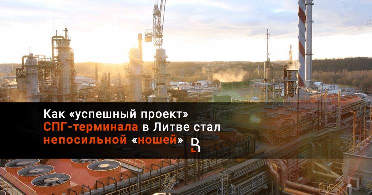 Литовские промышленники взбунтовались против СПГ-терминала
