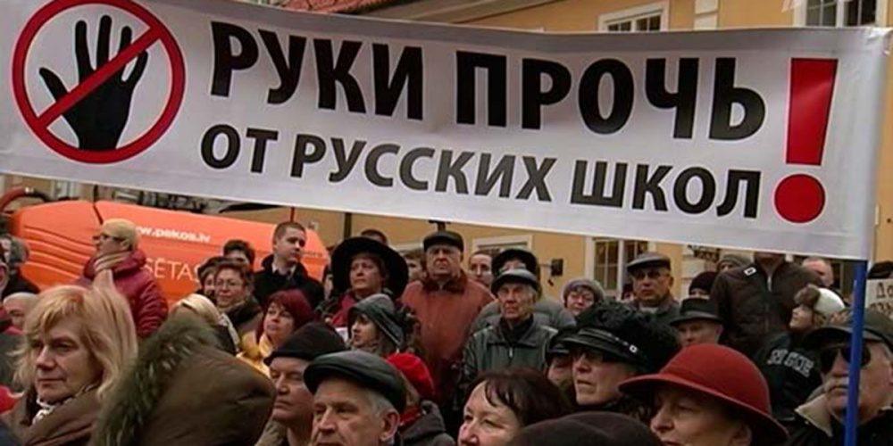 Латвийский правозащитник: «Мы защищаем права нацменьшинств интеллектуальными методами»