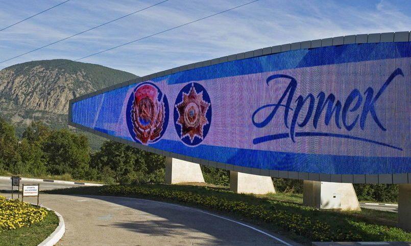 Отворот поворот: властям Латвии отказали винформации одетях «Артека»