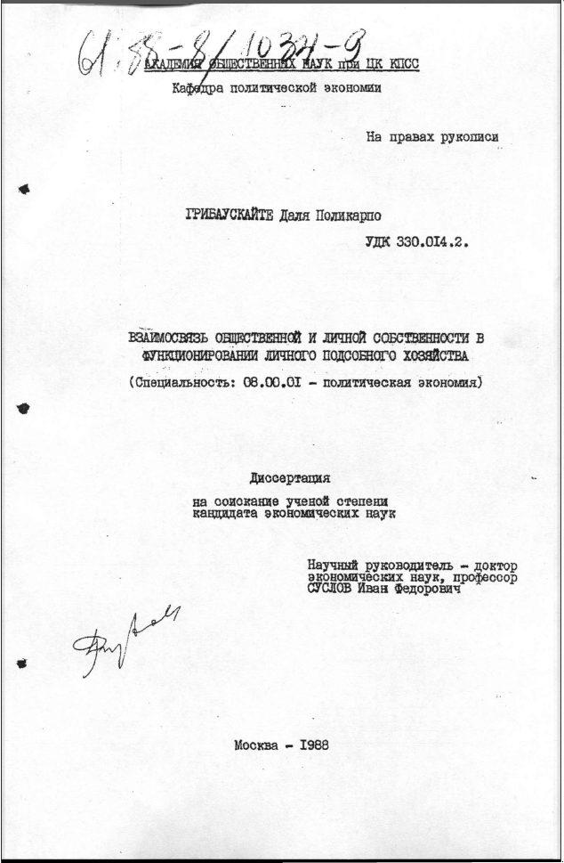 Диссертация Дали Грибаускайте ru Скачать диссертацию Дали Грибаускайте