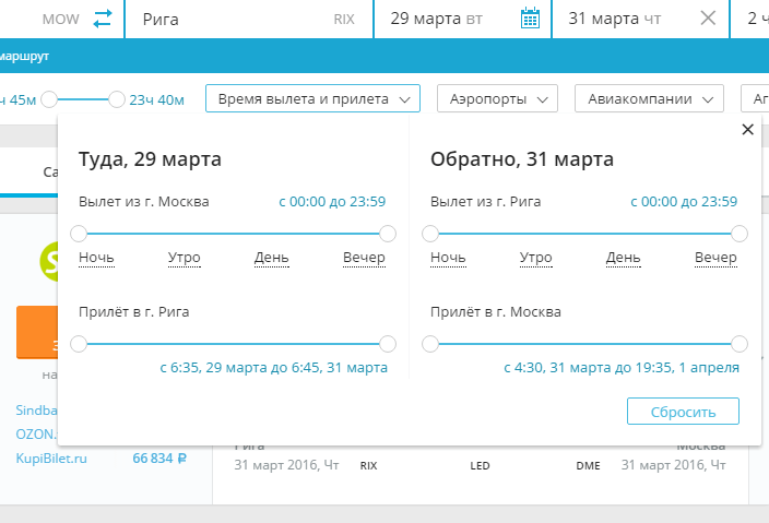 http://search.aviasales.ru/