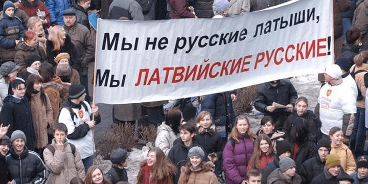 латвийские русские