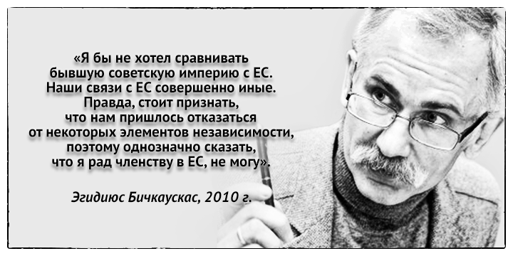 Эгидиюс Бичкаускас