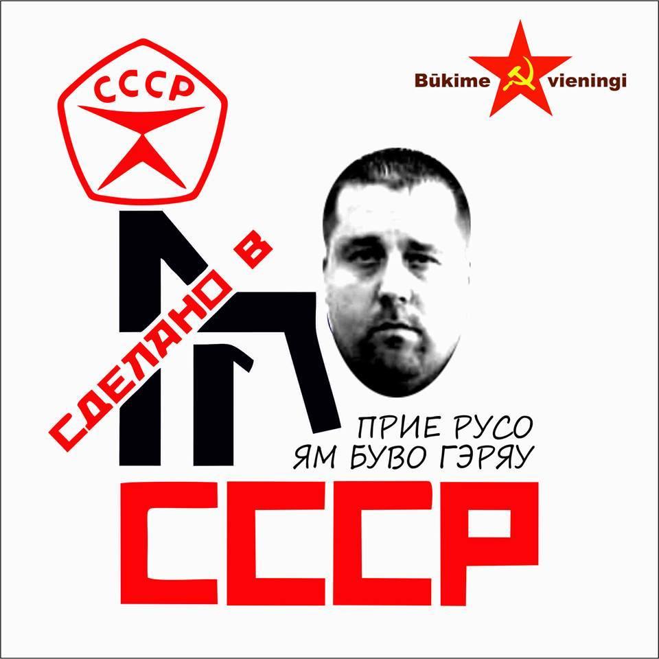 Сделано в СССР.jpg