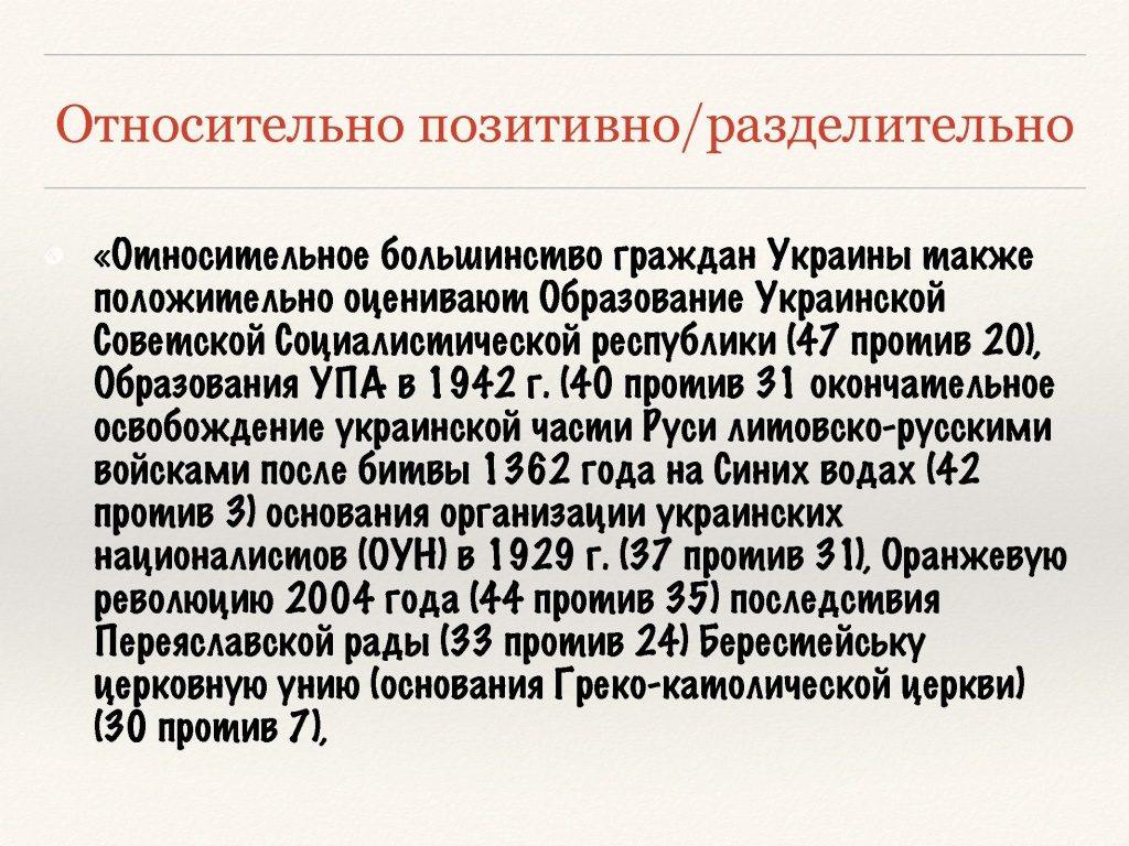 7. Что разделяет украинцев?