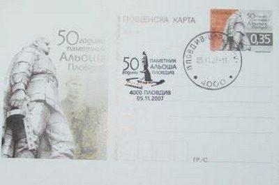 Почтовая марка, выпущенная в честь 50-летия Алёши