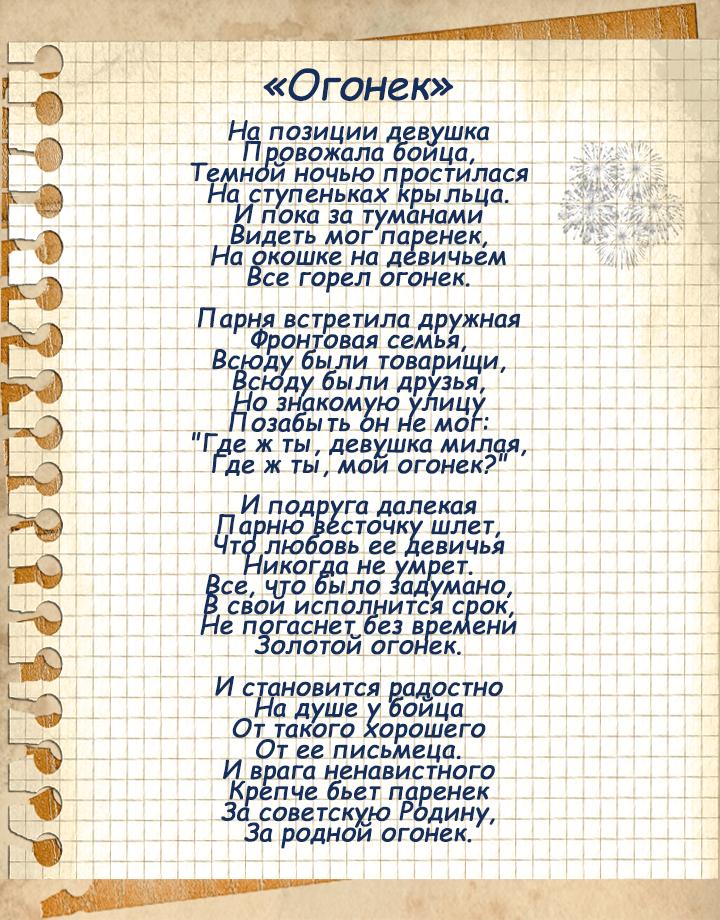Огонек текст