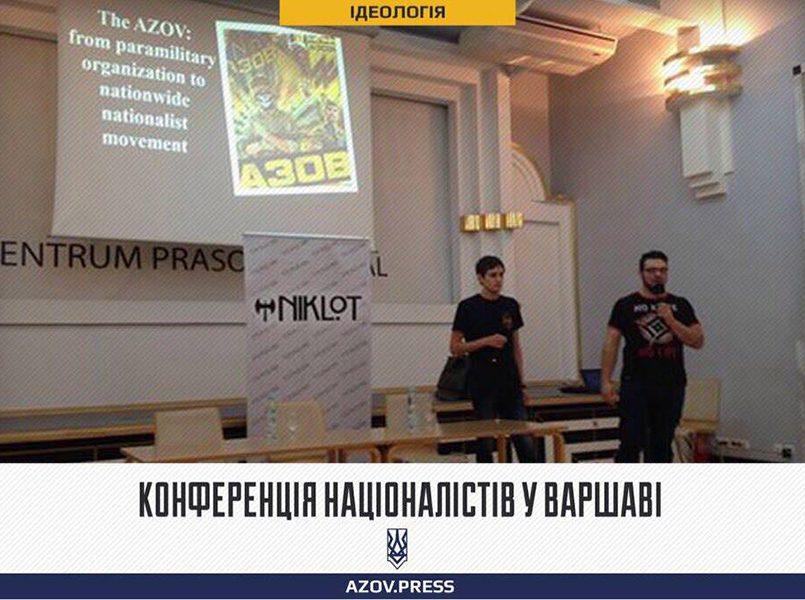 На фото конференция неонацистов в Варшаве