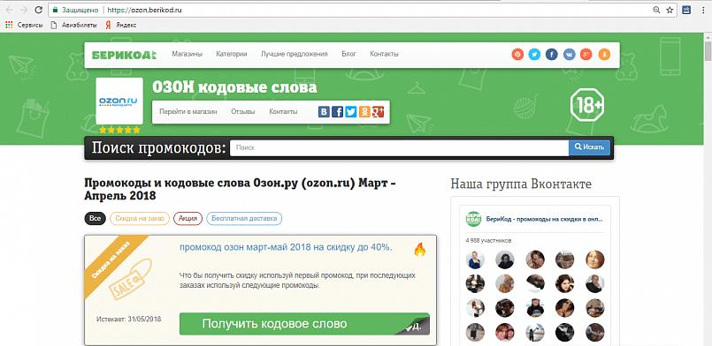 Промокоды и кодовые слова / Скриншот ozon.berikod.ru