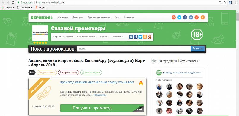 Промокод «Связной» / Скриншот: svyaznoy.berikod.ru