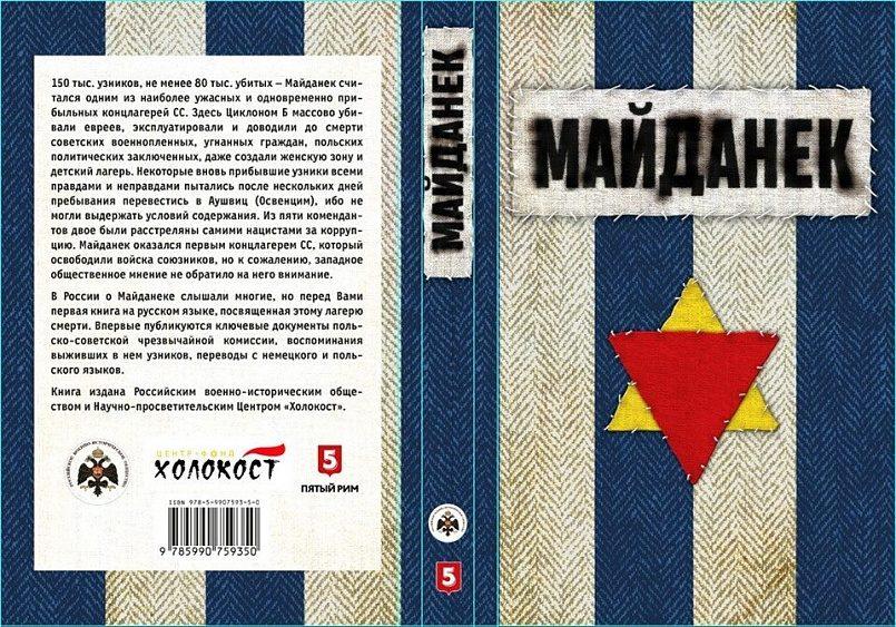 Русскоязычный сборник архивных документов о нацистском лагере смерти Майданек, изображение кликабельно
